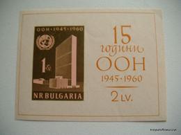 Bulgaria 1961 - 15th Anniversary Of The United Nations MNH - Ungebraucht