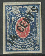 Russia Offices In China 1917 - 14 Cents/14k ☀ MNG - China