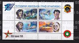 2021  70 Years Of Graf Ignatievo Military Air Base / Military Planes / S/S-MNH Bulgaria / Bulgarie - Militaria