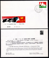 1985 China FDC J125 The 50th Anniversary Of December 9th Movement - 1980-1989