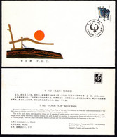 1985 China FDC T102 Year Of The Ox Stamp Zodiac Cow Cattle - 1980-1989