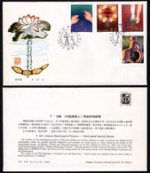 1985 China FDC T105 Handicapped Braille Wheelchairs Medicine Health Handicaps - 1980-1989