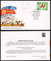 1985 China FDC J118 2nd National Worker's Games - 1980-1989