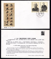 1986 China FDC J123 The 100th Anniversary Of The Birth Of Dong Biwu, Politician - 1980-1989