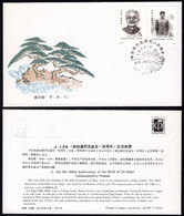 1986 China FDC J124 Centenary Of Birth Of Comrade Lin Boqu, Politician - 1980-1989