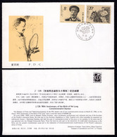 1986 China FDC J126 The 90th Anniversary Of The Birth Of He Long,Politician & Marshal - 1980-1989