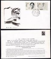 1986 China FDC J129 The 90th Anniversary Of Mao Dun,Writer - 1980-1989