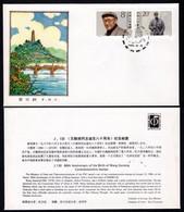 1986 China FDC J130 The 80th Anniversary Of The Birth Of Wang Jiaxiang, Politican - 1980-1989