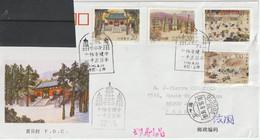 Chine. China  1995. FDC. 1500 Ième Anniversaire Du Temple De Shaolin. - Briefe U. Dokumente