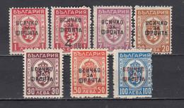 """Bulgaria 1945 - Timbres Pour Colis Postaux Avec Surcharge""""Tout Pour Le Front"""", YT Guerre 10/16, Neufs** - Guerre"""