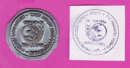 C330 / FDC - SEAL - 26.04.1988 - 125 Years Of The International Red Cross And Red Crescent  - Bulgaria Bulgarie - Croce Rossa