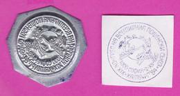C351 / FDC - SEAL - 02.XII.1983 Sofia - Hamburg '84 Germany XIX Congress UPU Universal Postal Union U.P.U Bulgaria - U.P.U.