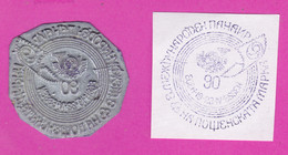 C229 / FDC - SEAL - 19.-22.IV.  1990 - 8 Essen Germany International Postage Stamp Fair , Bulgaria Bulgarie Bulgarien - Esposizioni Filateliche