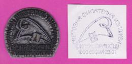 C244 / FDC - SEAL - 23.01.1989 Sofia - France World Philatelic Exhibition PhilexFrance'89 , Eiffel Tower Bulgaria - Esposizioni Filateliche