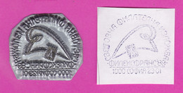 C237 / FDC - SEAL - 23.01.1989 Sofia - France World Philatelic Exhibition PhilexFrance'89 , Eiffel Tower Bulgaria - Esposizioni Filateliche