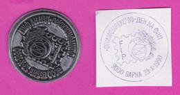 C225 / FDC - SEAL - 23.X.  1990 Varna - Day Of FIP International Philatelic Exhibition Olimfilex '90, Bulgaria Bulgarie - Esposizioni Filateliche