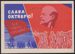 241 RUSSIA 1962 ENTIER POSTCARD A 06401 (*) Used OCTOBER Celebration LENIN NUCLEAR ATOM AGRICOLE POST RECLAME ZIP Mailed - 1960-69