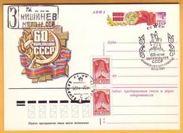 1982. Moldova Moldavie Moldau.Postcard  60 Years USSR. Special Cancellations .Sash. Monument Kotovsky. Kishinev. - Storia Postale