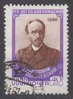 1960-USSR-G.GABRICHEVSKIY/MICROBIOLOGIST-USED SET - Usati