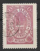 Rethymno, Russian Post Office In Crete 1899 1Metallik, Lilac. Michel 8d. Used, Rethymno Postmark. Rare. #hhk - Unclassified