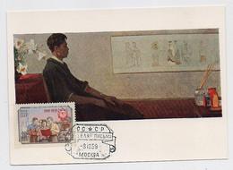 CARTE MAXIMUM CM Card USSR RUSSIA China Chinese Flower Painting Art Painter Qi Mu-Dun - Cartoline Maximum