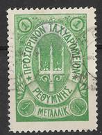 Rethymno, Russian Post Office In Crete 1899 1Metallik, Green. Michel 8c. Used, Rethymno Postmark. Rare. #hhk - Unclassified