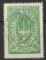 Rethymno, Russian Post Office In Crete 1899 2Metallik, Green. Michel 9c. Used, Rethymno Postmark. Rare. #hhk - Unclassified