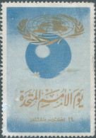 Arab Countries , United Nations Day 24 October 1950,Used Not Canceled . - Erinnophilie
