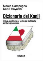 Dizionario Dei Kanji Vol.1  - Kaori Hayashi, Marco Campagna,  2015,  Youcanprint - Corsi Di Lingue