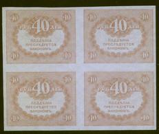 Russia 40 Rubles 1917 Pick 39 AUNC Block 4 Pcs - Russia