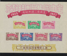 CHINE NORD EST - B. F. 1 ( Catalogue Michel ). - Nordostchina 1946-48