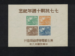 CHINE NORD EST - B. F. 2  ( Catalogue Michel ). - Nordostchina 1946-48