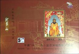 Ghana 1996 China '96 Minisheet MNH - Ghana (1957-...)