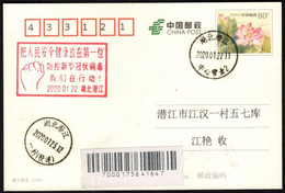 World's 2nd,Important & Rare: CHINA QianJiang 22/01/2020 COVID-19 Postmark,sent To Local Before Lockdown - Disease