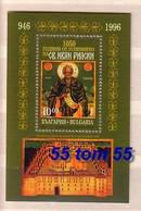 1996 Saint Ivan Rilski   S/S-MNH   Bulgaria / BULGARIE - Ungebraucht