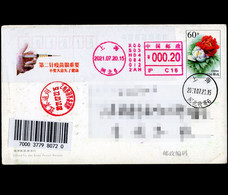 """China Covid Vaccine Postage Machine Meter:""""2nd Shot Vaccine Is The Critical,don't Lose Health Carelessly"""" - Disease"""