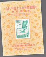 Taiwan 1968, Postfris MNH, Birds - Unused Stamps
