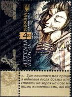 "Ukraine 2017 ""250th Birth Anniversary Of The Composer Of Artemy Vedel "" 1v Quality:100% - Ukraine"