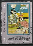 YEMEN 15 // YVERT 130 (AÉRIEN) // 1971 - Yemen