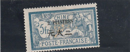 Chine Yvert 82 * Neuf Avec Charnière  - 2 Scan - Unused Stamps