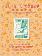 CHINE - Exposition, 90e Anniv. Timbres Chinois, Oiseaux - BF - 1968 - Ungebraucht
