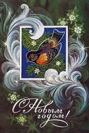 1916 États-Unis Enfants Saint Valentin Gaufrage - Dia De Los Amorados