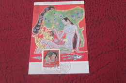 REPUBLIQUE DE CHINE   1987 CARTE MAXIMUM - Covers & Documents