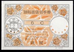 RYU-KYU Islands - JAPAN Rc5 6c Reply Coupon Reponse Antwortschein O GINOWAN72.2.18 = 18.02.72 - Unclassified