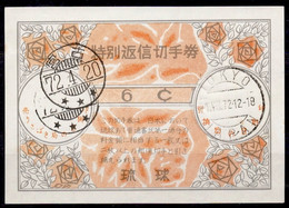 RYU-KYU Islands - JAPAN Rc5 6c Reply Coupon Reponse Antwortschein O 72.4.20 = 20.04.72 Redeemed TOKYO 01.08.72 - Unclassified