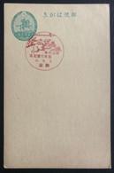 Japon Entier Stationary Mint (1218) - Postcards