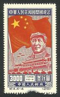 CHINA-- 1950 - CHINA  - UNUSED - MNHOG - MAO ZEDUNG - Ungebraucht