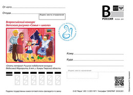 """Russia 2021 Postal Stationery Card  All-Russian Competition Of Children's Drawing """"Family + School"""" - Andere"""