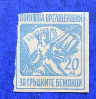 GREECE BULGARIA  VIGNETTE LABEL CINDERELLA GREEC  CIVIL WAR 1946-1949  20 LEVA - Charity Issues