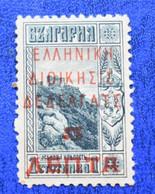 GREECE BULGARIA  ΔΕΔΕΑΓΑΤΣ  1 STOTINKA 55 ΛΕΠΤΑ - North Epirus